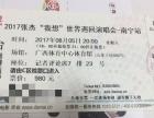 南宁张杰演唱会门票