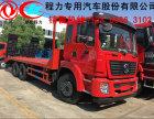 韶关市厂家直销东风特商挖掘机平板运输车 前四后八挖掘机平板运
