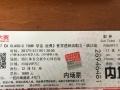转让5月19日张学友镇江演唱会门票内场票两张