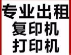 阳江市出租租赁复印机打印机