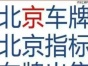 租摇号咨询,闲置北京,买断,安全可靠
