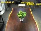 黑檀大板实木大板桌,会议桌,办公桌,餐桌,喜欢的来