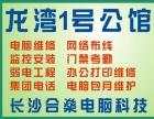 开福区龙湾1号公馆监控安装,龙湾1号公馆弱电布线匠心服务