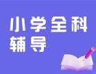 深圳小学数学,小学四年级 五年级 六年级辅导