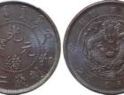 私下交易光绪元宝户部造铜币一般是多少