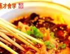 红油钵钵鸡/钵钵鸡怎么制作的/钵钵鸡有哪些调料品