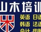 考研日语 考研英语 来山木培训北郊第五国际吧!
