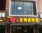 姜氏福记卤肉饭快餐加盟,无需主厨,投资小,回本快