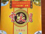 热销云天月月饼玉林供应,广西好吃的月饼品牌