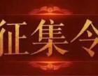 北京瀚海拍卖公司秋拍征集藏品中 火速报名