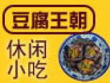豆腐王朝休闲小吃加盟