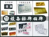 銘牌定制定做金屬不銹鋼銅鋁合金鐵制面板設備標識鋁標牌制作