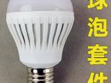 供5w/7W新款塑料球泡外壳 LED球泡灯套件 led外壳 球泡