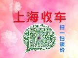 上海二手车收购交易市场
