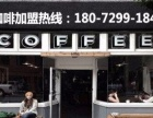 星巴克咖啡加盟_怎么选择咖啡加盟店