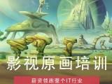 杭州游戏原画培训,游戏原画师培训入门到精通
