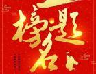 体育单招生高考文化课考大学上北京体培训总部基地