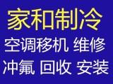 淄川空调移机 移机空调 空调回收