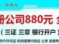 淮阳代办公司:500元 证章开户 代理记账190元