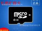 厂家直销 中性卡 oem 东芝 microsd卡 存储卡 4g手