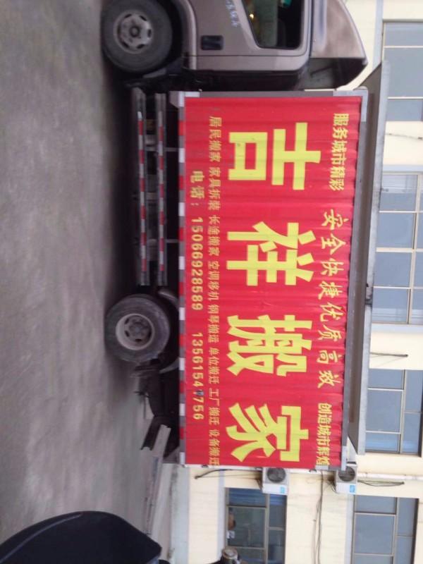 邹平吉祥搬家公司-空调移机,家具拆装,长短途货运