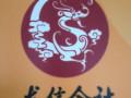 办理入驻淘宝企业店铺 注册公司 注册商标