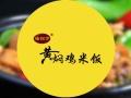 烟台杨铭宇黄焖鸡米饭加盟开店在一线城市怎么样?