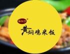 丽水黄焖鸡米饭加盟靠谱吗 小吃加盟低门槛轻松起步