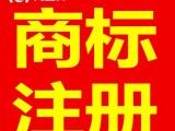 青岛市南商标注册费用电话加急办理全国接单
