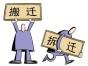 贵阳粮油厂 造纸厂 五金厂 水泥厂 玻璃厂拆迁损失评估