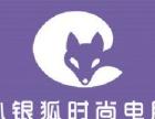 武汉盘龙城小银狐时尚电脑保养维护中心