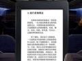 亚马逊kindle 电纸书阅读器