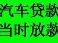 用心推荐昌平最好的汽车贷款公司,办理车贷很专业