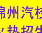 锦州汽校常年招生,1780 驾照拿回家