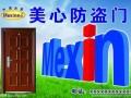 重庆南坪美心防盗门售后维修换锁芯电话