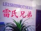 贵州雷氏兄弟防水涂料