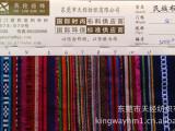 长期供应色织民族布/民族风格布料/色织条子布料/提花民族布500
