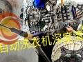 惠城区传奇家用电器 电脑维修中心