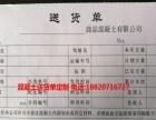 新疆印刷快递运单丨物流配送单丨送货单丨电脑打印纸厂