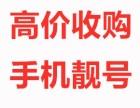 哪里回收北京手机号码靓号回收1390手机号尾数三联四联移动号