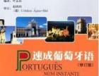 【武大外语】2015年葡萄牙语小班报名中