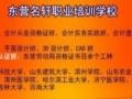 济宁医学院中药学高起专到名轩函授站报名