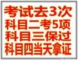 浦东三林驾校包接送随到随学包教包会60天拿证