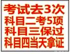 青浦区驾校 特惠班招生 不排队 通过率高 拿证快