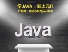 高邮学电脑Java编程哪里有培训班