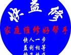 重慶快益修公司+修鎖換鎖,企業彩鈴,網站建設