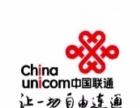 莆田联通光纤网络