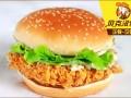 西式快餐汉堡加盟 免费培训包学会