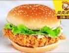 广州西式快餐汉堡加盟 贝克汉堡加盟如何