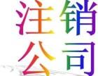 武汉东西湖区常青花园找代账公司会计报税公司注册营业执照代记账